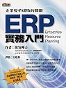 ERP實務入門 : 企業變革成敗的關鍵 /