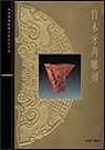 北京故宮文物珍品集:竹木牙角雕刻