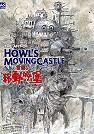 霍爾の移動城堡 /
