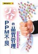 零PPM不良的品質管理-品質保證的再造革新