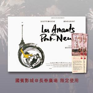 《新橋戀人》絕版海報套票520元(國賓長春限定)