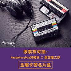 「你好,這是我的名片」,參加活動抽《重金屬之旅X耳機狗》聯名商品