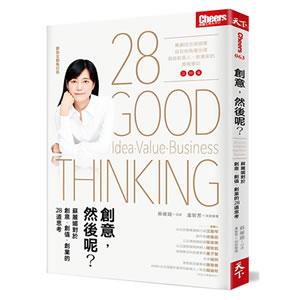 《創意,然後呢? - 蘇麗媚對於創意、創值、創業的28道思考》