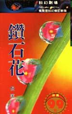 http://addons.books.com.tw/G/4/0010000904.jpg