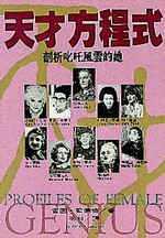 天才方程式--剖析叱吒風雲的她 Profiles of Female Genius : thirteen visionary women who changed the world