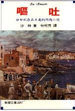 嘔吐:廿世紀存在主義的問題小說