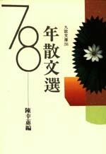 七十八年散文選 /