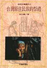 台灣原住民族的祭禮