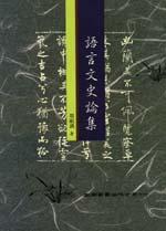 語言文史論集