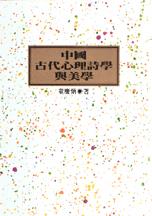 中國古代心理詩學與美學
