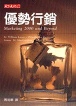 優勢行銷:Marketing 2000 and beyond