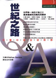 世紀之路:改變中的全球秩序