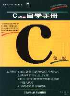 C自學手冊