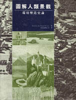 圖解人類景觀-環境塑造史論 The landscape of man : shaping the environment from prehistory to the present day