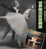 世界傑出芭蕾舞星(另開視窗)
