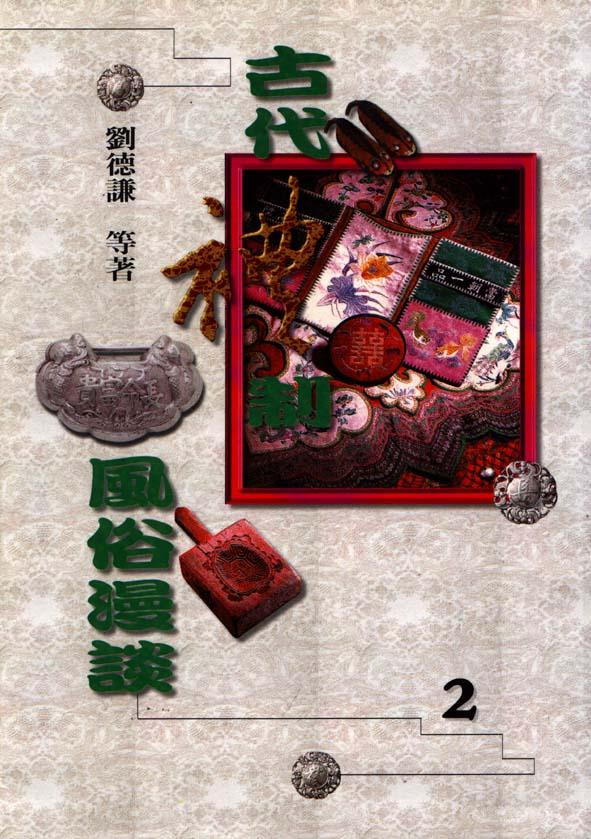 古代禮制風俗漫談2