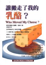 誰搬走了我的乳酪? /