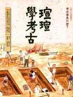 瑄瑄學考古:考古學是什麼?