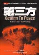第三方 : 有效消弭衝突、開創和平對話 = Getting to peace: transforming conflict at home, at work, and in the world./