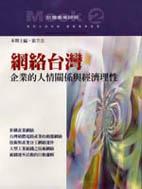 網絡台灣:企業的人情關係與經濟理性