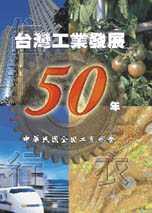 臺灣工業發展50年