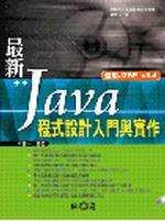 最新Java程式設計入門與實作:使用Java 2 SDK v1.4