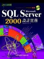 Microsoft SQL server 2000 設計實務