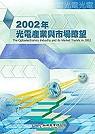 2002年光電產業與市場瞭望