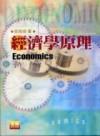 經濟學原理=Economics