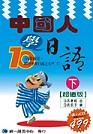 中國人學日語(下冊):超值版(書+4CD)