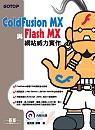 ColdFusion MX 與 Flash MX 網站威力實作