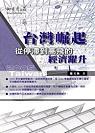 臺灣崛起:從停滯到高飛的經濟躍升