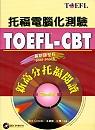 如何高分通過托福 = TOEFL