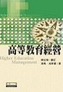 高等教育經營=Higher education management