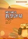 國中國文教學評量