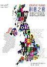 創意之島:英國的頂尖設計故事