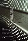 Book:銀翼殺手