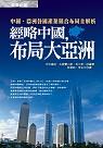 經略中國,布局大亞洲:中國、亞洲各國產業競合布局全解析
