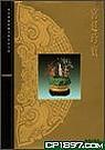 北京故宮文物珍品集:宮廷珍寶