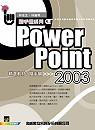 PowerPoint 2003精選教材.隨手翻 /