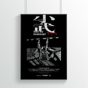 《小武》4K經典修復大螢幕限量場