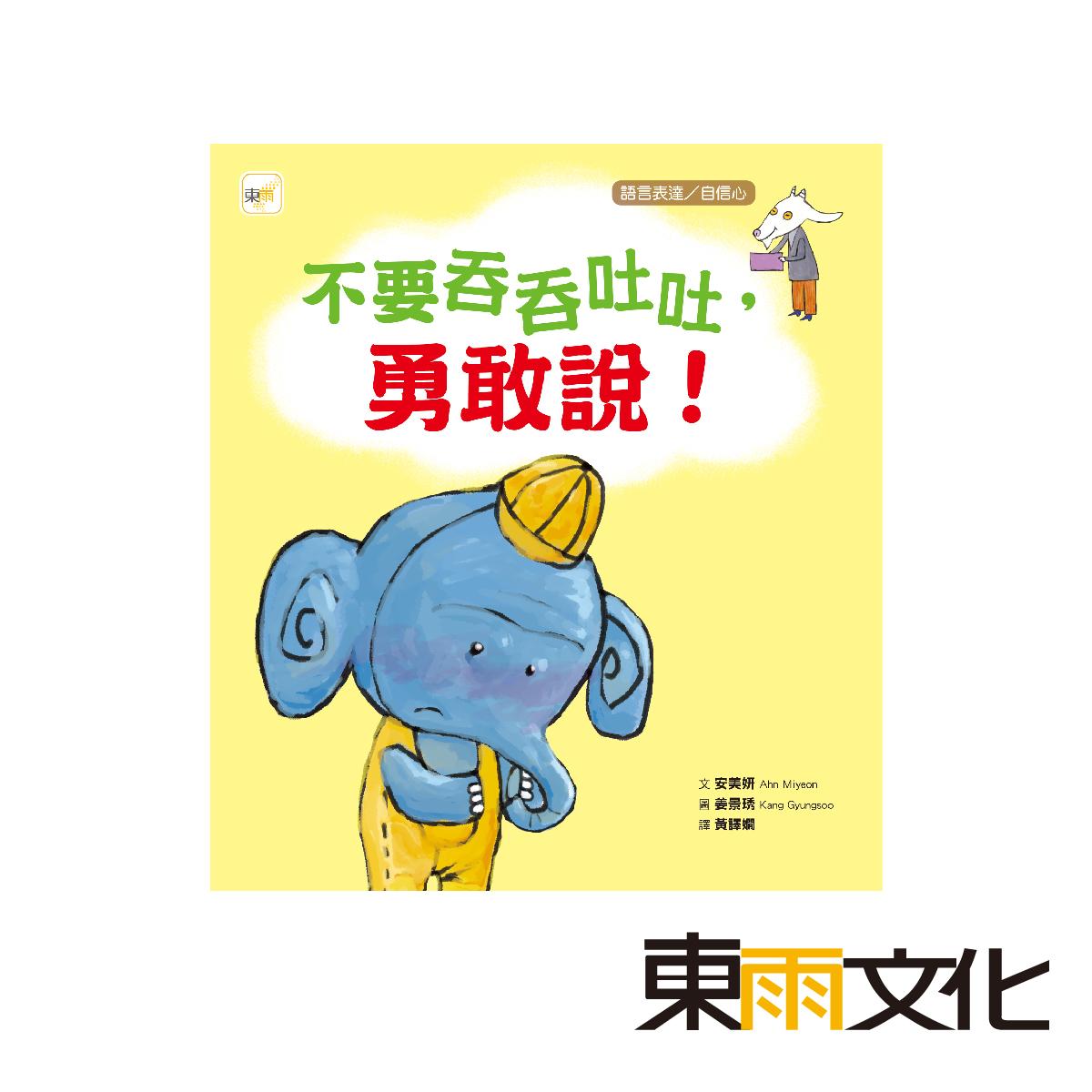 《大象與蝴蝶》大象套票