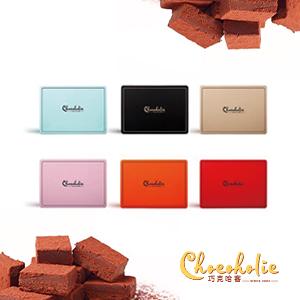 《我愛你,你愛她,她愛他》票根抽限量巧克力禮盒
