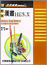 原版漢書HE5.X