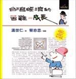 臺灣經濟的苦難與成長