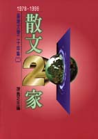 臺灣文學二十年集:散文二十家