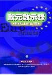 歐元啟示錄:轉捩點上的五條路