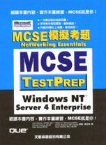 MCSE模擬考題:Windows NT Server 4 Enterprise