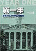 第一年  : 哈佛MBA求學生活實錄