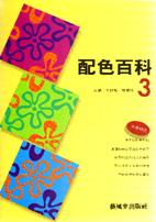 配色百科 3 / 李銘龍, 張碧珠主編 ; 藝風堂編輯部編著